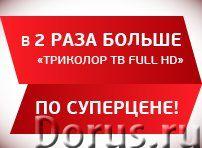 Цифровое ТВ Триколор ТВ НТВ Плюс - Аудио и видео техника - Установка Триколор ТВ FULL HD, НТВ Плюс H..., фото 1